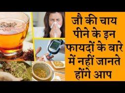 Health benefits of drinking barley tea जौ की चाय पीने से मिलने वाले ढेरों गुण