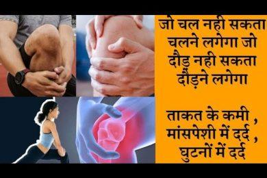 शरीर में कैल्शियम की कमी ,ताकत के कमी , मांसपेशी में दर्द , घुटनों में दर्दtreatment muscle pain