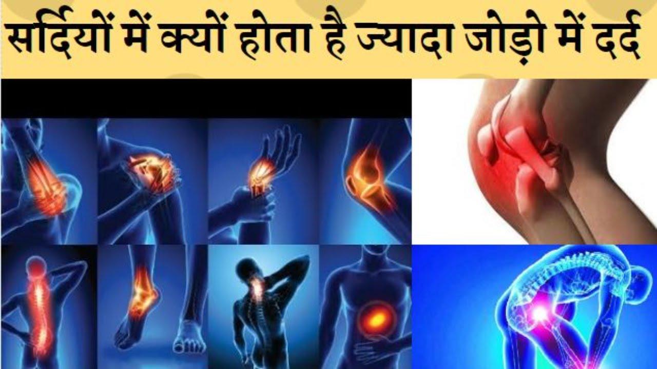 सर्दियों में होता है जोड़ो में दर्द तो अपनाए ये तरीके  joint pain,joint pain reason