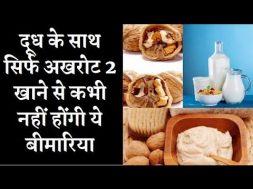 दूध में अखरोट उबाल कर पिएंगे तो मिलेंगे लाजबाव फायदे Walnut milk benefit