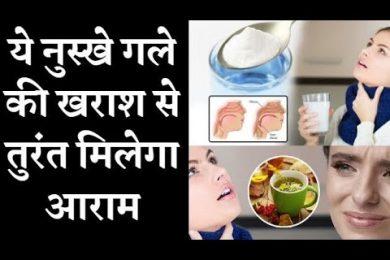 Home remedies for sore throat गले की खराश से मिलेगा आराम