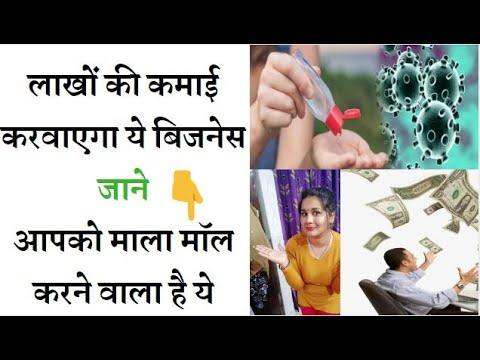 Hand Sanitizer Making Business मौका ! इस बिजनेस को कर के लाखों रुपए कमाये