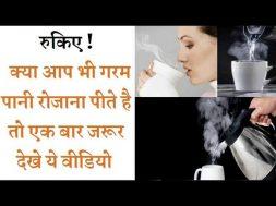 Side effects of drinking hot water सावधान! अधिक मात्रा में गर्म पानी पीने से होते हैं भारी नुकसान
