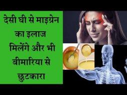 Health benefits of desi ghee रोजाना करें देसी घी का मिलेंगे लाजबाव फायदे