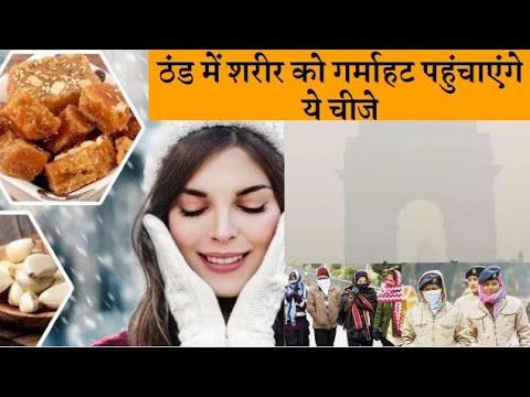 Best food for winter ये सुपर फूड्स सर्दी की ठंड में शरीर को गर्माहट पहुंचाएंगे