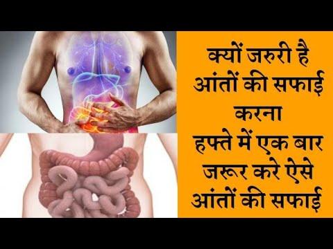 Clean the stomach and intestines कैसे करे आंतों की सफाई जाने