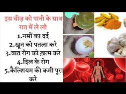 Home remedy for Blood Thinning खून को पतला करने का घरेलू इलाज