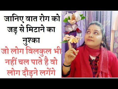 How to naturally Gout problems in Hindi  ! वात रोग