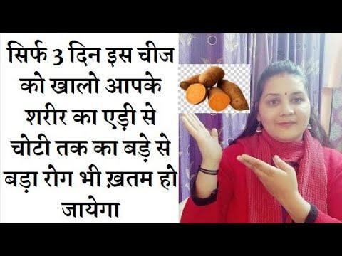 sweet potato benefits in hindi shakarkand khane ke fayde