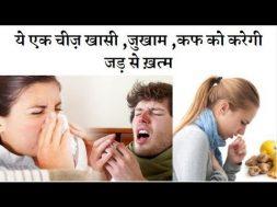 खासी जुखाम कफ से हमेशा के लिए मिलेगी निजात वो भी सिर्फ इस एक नुश्खे से ! Cure Cough and Cold