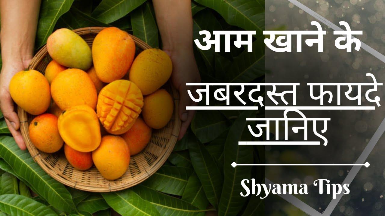 Aam Khane Ke Fayde | आम खाने के फायदे | Mango Benefits in Hindi