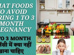 Foods to avoid in fast Trimester month of pregnancy | Foods To Avoid During Pregnancy In Hindi