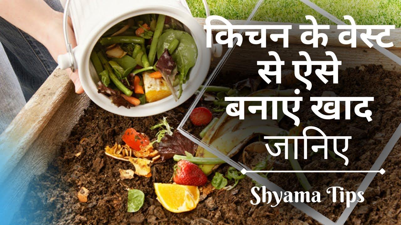 किचन के वेस्ट से ऐसे बनाएं खाद | How to Make Organic Compost at Home