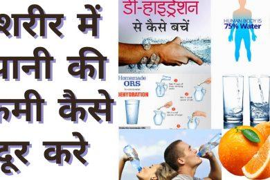 Top 7 Hydrating water rich Foods    गर्मियों मैं शरीर मैं पानी की कमी होने पर क्या करे, dehydration