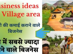 Village Business Ideas 2021 | Best business for Village Area | Village Small Business Ideas in Hindi