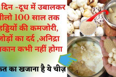 Miraculous milk for Weakness of bones,calcium deficiency   | Best remedy for calcium deficiency