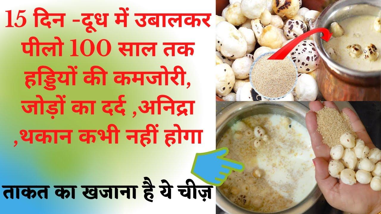 Miraculous milk for Weakness of bones,calcium deficiency     Best remedy for calcium deficiency