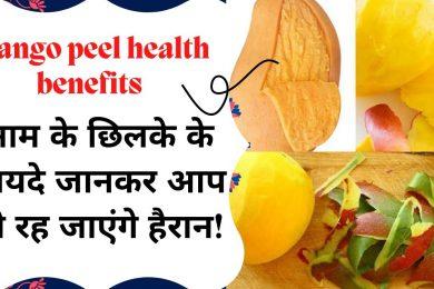 Mango peel health benefits | आम के छिलकों को बेकार समझकर फेंके नहीं #MangoPeel