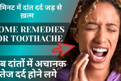 Toothache Home Remedies | दांतो के दर्द से पायें आराम | Tooth Pain | Health Tips in Hindi