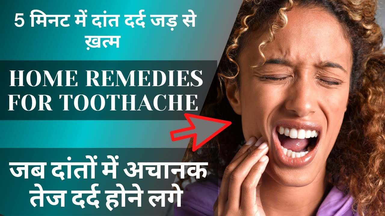 Toothache Home Remedies   दांतो के दर्द से पायें आराम   Tooth Pain   Health Tips in Hindi