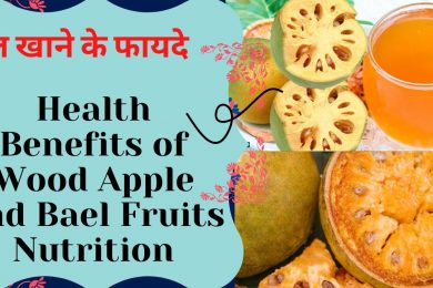 Wood Apple Benefits / बेल खाने के फायदे / Wooden Apple Health Benefits