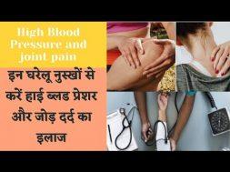 Remedy for High Blood Pressure and joint pain हाई ब्लड प्रेशर और जोड़ दर्द को ठीक करने का सरल और सफल