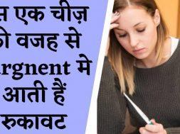 During ovulation period कहीं आप लोग भी तो ये गलती नही कर रहे हों? / pregnancy tips