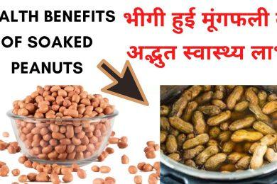 5 Health Benefits Of Soaked Peanuts  || रोजाना खाएं मुट्ठीभर भीगी हुई मूंगफली मीलेंगे बेहतरीन फायदे
