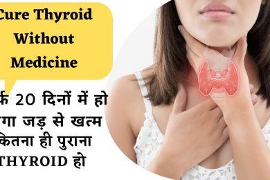 Easy Natural Treatment for Thyroid |थाईराइड को जड़ से खत्म करने के घरेलू उपाय Heal Thyroid Naturally