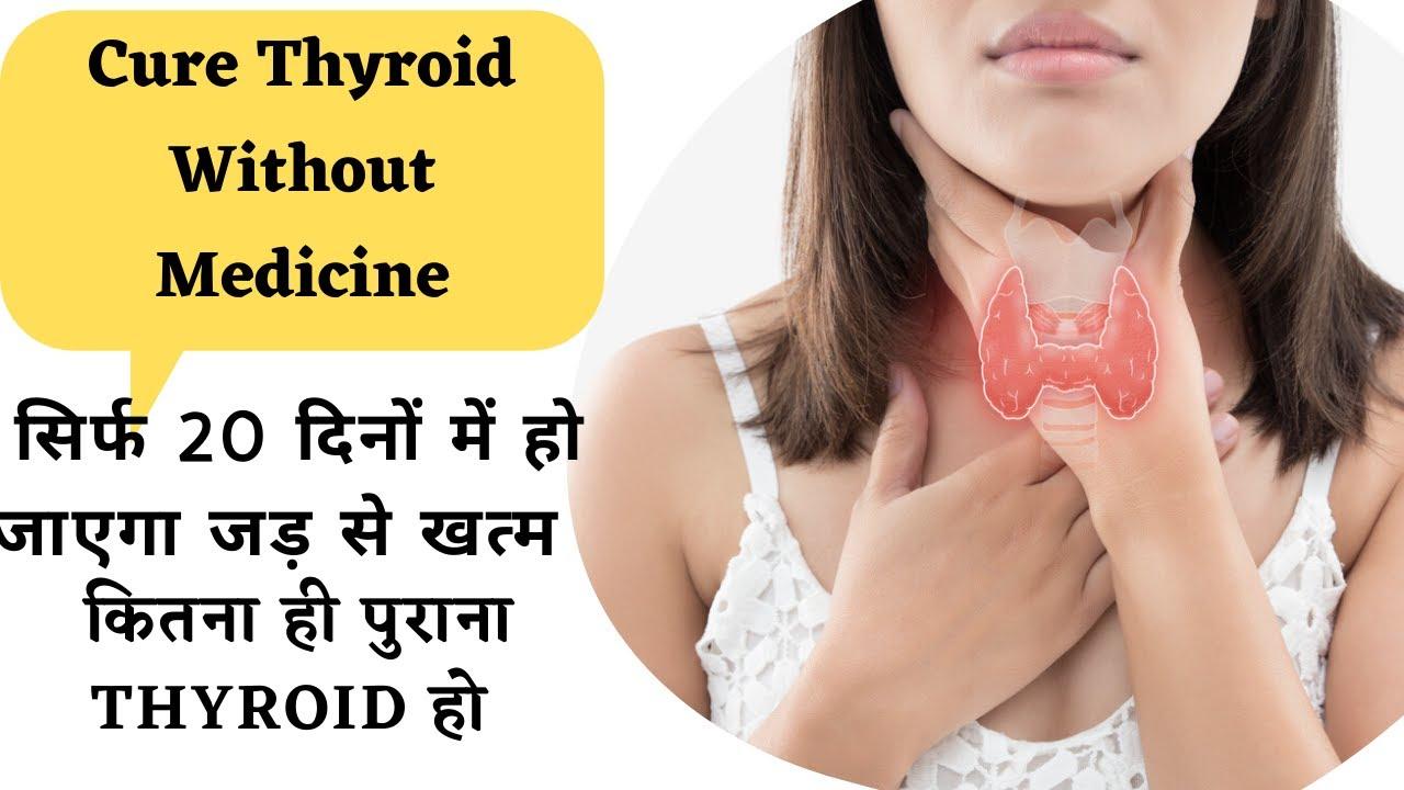 Easy Natural Treatment for Thyroid  थाईराइड को जड़ से खत्म करने के घरेलू उपाय Heal Thyroid Naturally