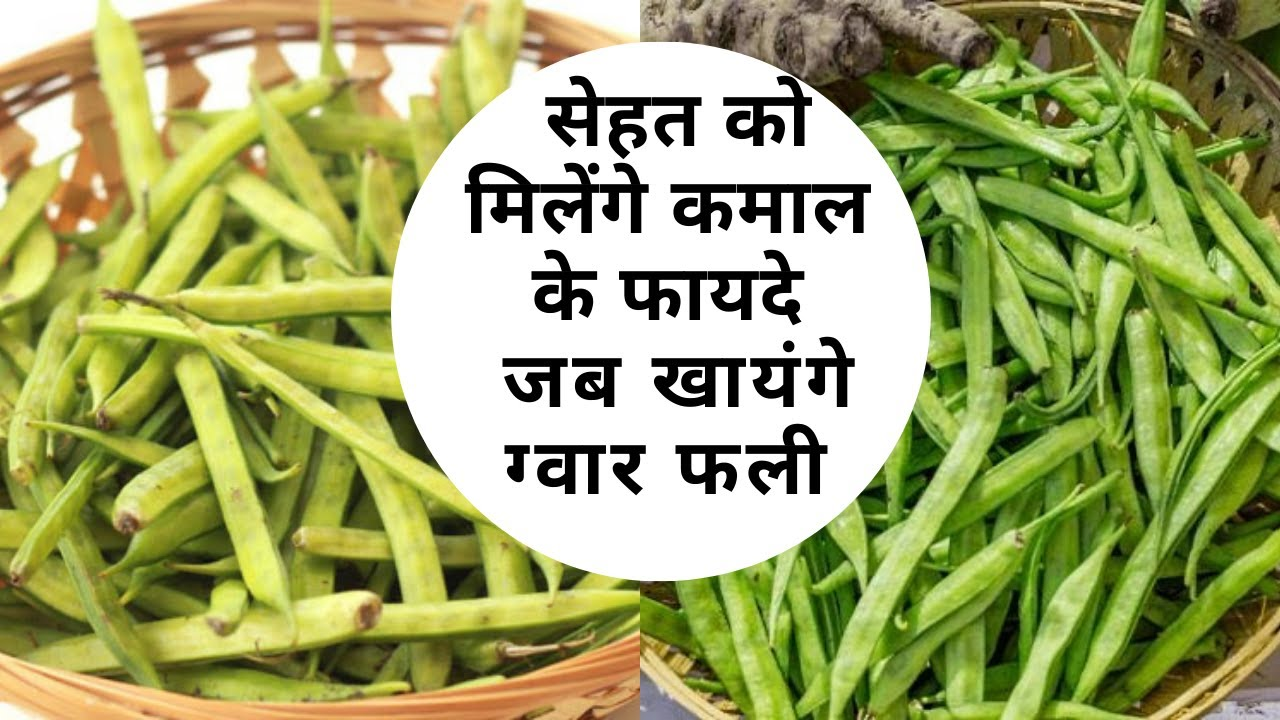 ग्वार फली खाने के बेमिसाल फायदे | Benefits of eating cluster beans | Cluster Beans for Heart ,Bones