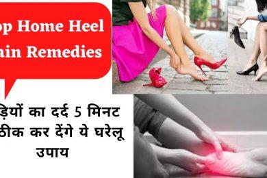 Heel pain relief home remedy | एड़ियों का दर्द 5 मिनट में ठीक कर देंगे ये घरेलू उपाय