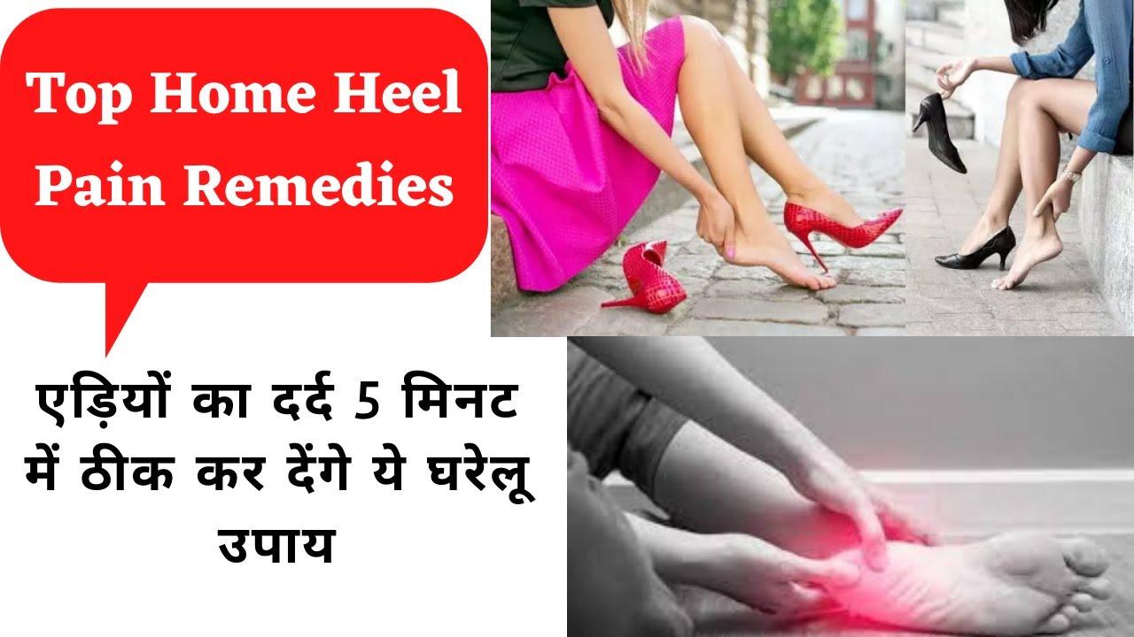 Heel pain relief home remedy   एड़ियों का दर्द 5 मिनट में ठीक कर देंगे ये घरेलू उपाय
