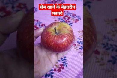Health Benefits Of Apple / सेब खाने के फ़ायदेसेब खाने के फ़ायदे / #shyamatips