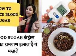 spices for diabetes patients to control sugar level || ये मसाले आपके Blood Sugar को कंट्रोल