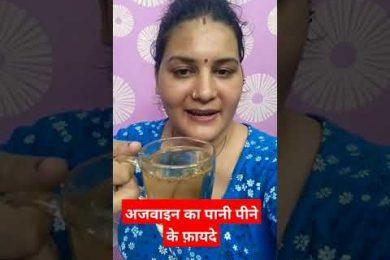 Benifits of ajwain water / अजवाइन का पानी पीने के फ़ायदे