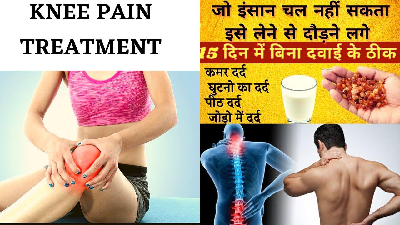 knee pain treatment || दूध में 2 चीजें मिलाएं घुटनों का दर्द Joint pain बिलकुल ठीक