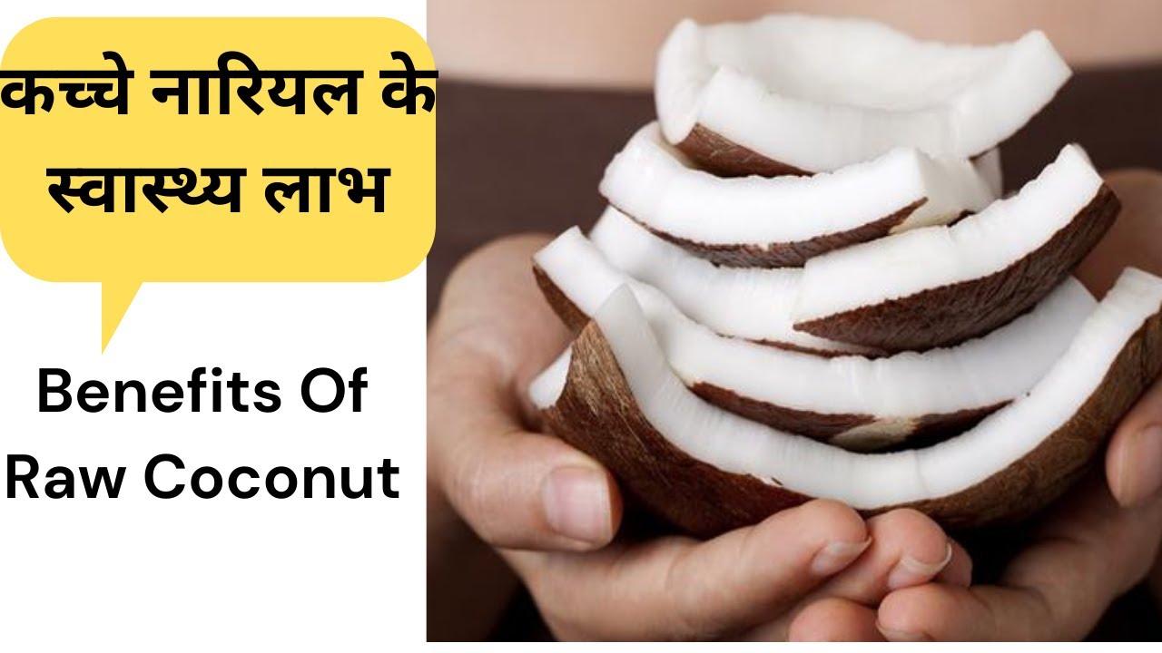 Health benefits of eating coconut      कच्चे नारियल की गिरी खाने के फायदे #Coconut