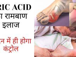 How to Reduce Uric Acid Naturally || बड़े हुए यूरिक एसिड को खत्म करे,यूरिक एसिड का इलाज