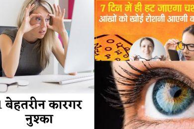 Home Remedies For Improve Eyesight आंखों की रोशनी बढ़ाने का रामबाण नुस्खा